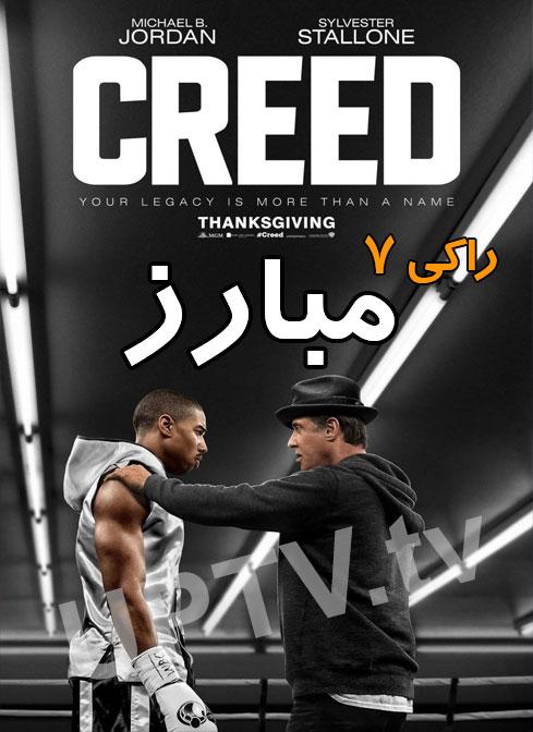 دانلود فیلم Creed 2015 - مبارز با دوبله فارسی