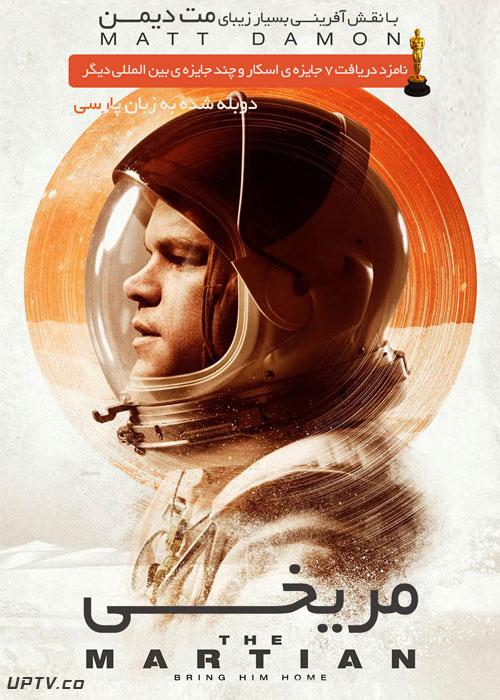 دانلود فیلم The Martian 2015 مریخی با دوبله فارسی