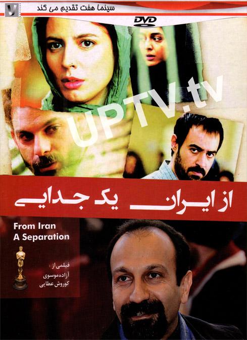 دانلود مستند از ایران یک جدایی با کیفیت HD