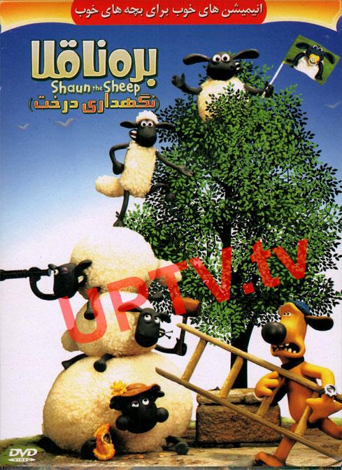 دانلود انیمیشن بره ناقلا نگهداری درخت با کیفیت HD