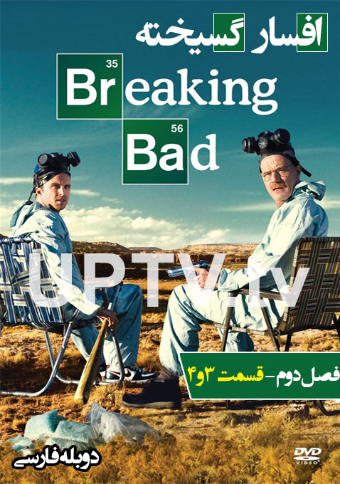دانلود سریال breaking bad - افسار گسیخته فصل 2 قسمت 3 و 4 با دوبله فارسی