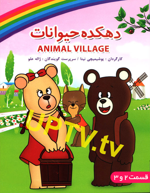 دانلود انیمیشن دهکده حیوانات قسمت دوم و سوم