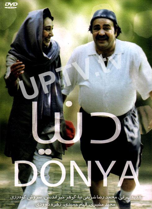 دانلود فیلم دنیا با کیفیت DVD Rip