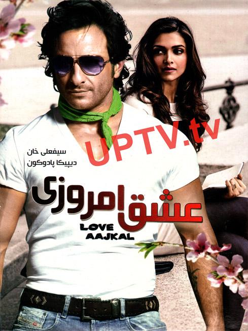 دانلود فیلم عشق امروزی با دوبله فارسی