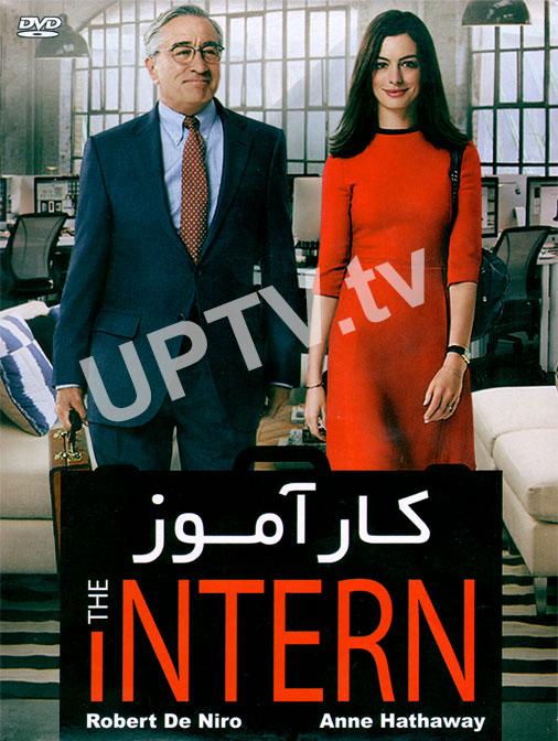 دانلود فیلم the intern 2015 - کار آموز با دوبله فارسی
