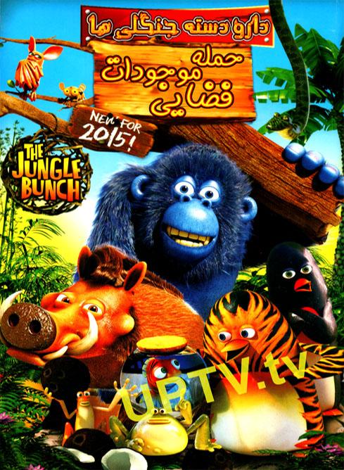 دانلود انیمیشن the jungle bunch 2015 - دارو دسته جنگلی ها با دوبله فارسی