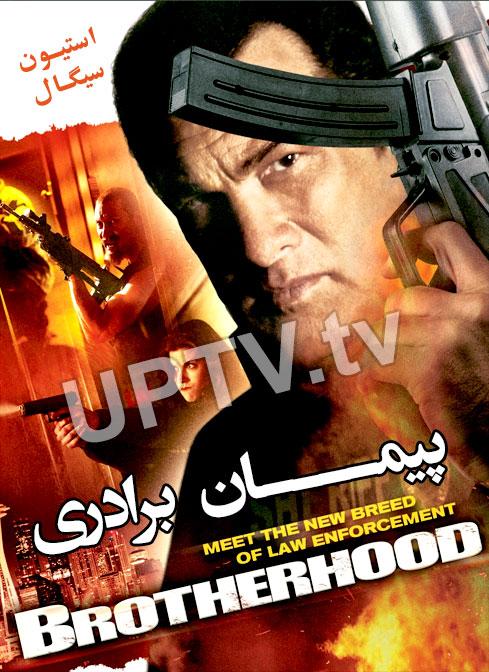 دانلود فیلم BrotherHood 2011 - پیمان برادری با دوبله فارسی