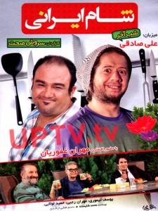 دانلود برنامه شام ایرانی با میزبانی علی صادقی
