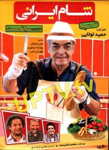 دانلود برنامه شام ایرانی با میزبانی حمید لولایی