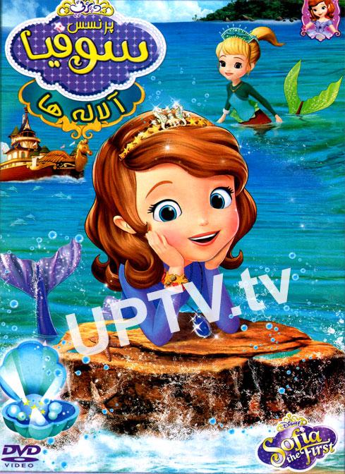 دانلود انیمیشن پرنسس سوفیا با کبفبت HD