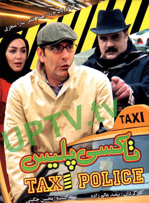 دانلود فیلم تاکسی پلیس با کیفیت HD