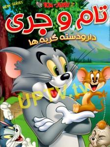 دانلود انیمیشن تام و جری دار و دسته گربه ها با دوبله فارسی