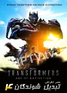 دانلود فیلم تبدیل شوندگان 4 Transformers: Age of Extinction 2014 با دوبله فارسی