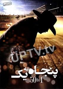 دانلود فیلم 50to1 2014 – پنجاه به یک با دوبله فارسی