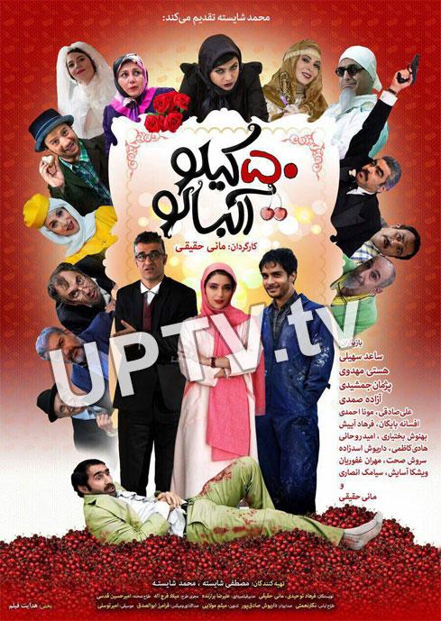 50Kilo Albaloo -  Film Iranian