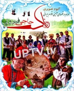 دانلود آلبوم تصویری روناک حاجی فیروز با کیفیت HD