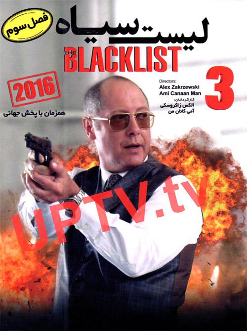 دانلود فصل سوم سریال the blacklist – لیست سیاه قسمت 5 و 6 با دوبله فارسی
