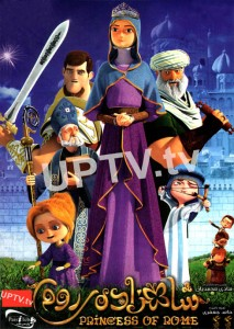 دانلود انیمیشن شاهزاده روم با کیفیت HD