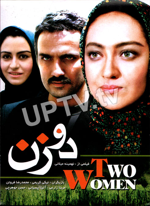 دانلود فیلم دو زن با لینک مستقیم