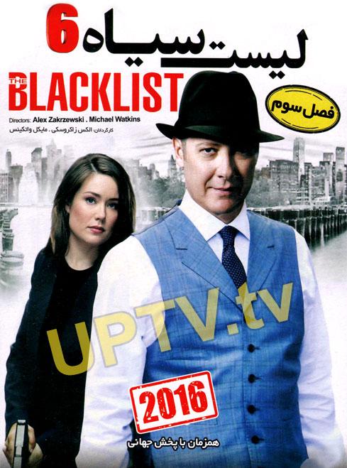 دانلود فصل سوم سریال the blacklist – لیست سیاه قسمت 11 و 12 با دوبله فارسی