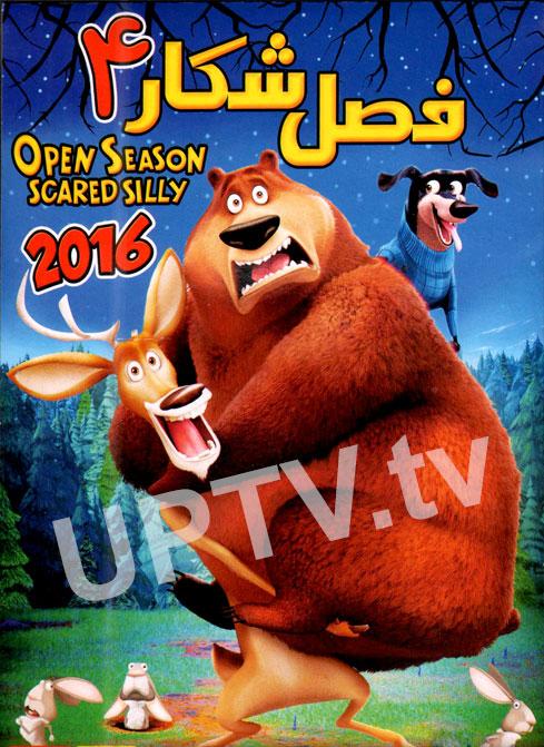دانلود انیمیشن فصل شکار 4 - open season scared silly 2016 با دوبله فارسی