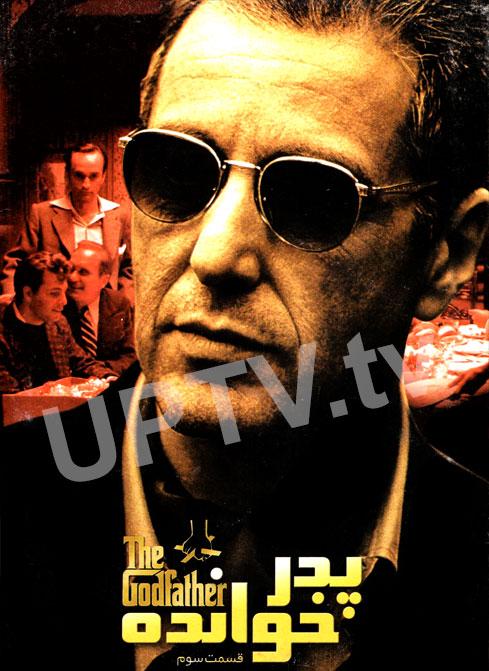 دانلود فیلم The Godfather 3 - پدر خوانده 3 با دوبله فارسی
