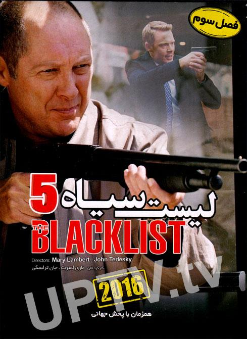 دانلود فصل سوم سریال the blacklist – لیست سیاه قسمت 9 و 10 با دوبله فارسی
