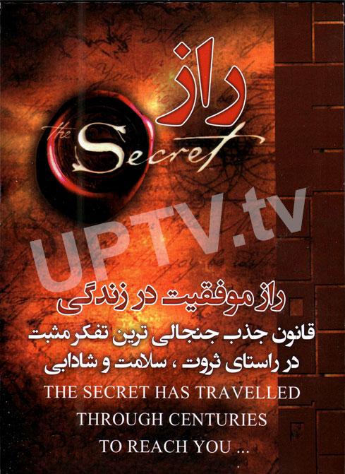 دانلود مستند The Secret - راز با دوبله فارسی