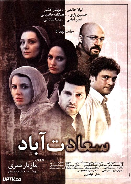 دانلود فیلم سعادت آباد با کیفیت HD