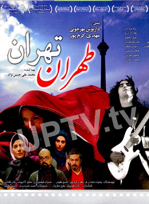 دانلود فیلم طهران تهران با کیفیت HD