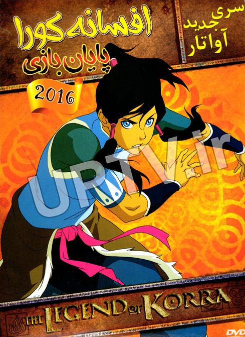 دانلود انیمیشن آواتار کورا پایان بازی با دوبله فارسی