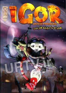 دانلود انیمیشن ایگور – igor با دوبله فارسی