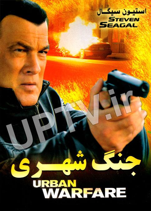دانلود فیلم urban warfare - جنگ شهری با دوبله فارسی