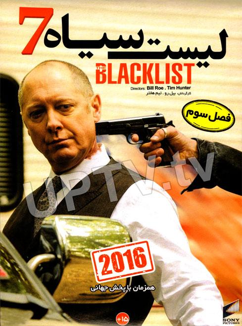 دانلود فصل سوم سریال the blacklist – لیست سیاه قسمت 13 و 14 با دوبله فارسی