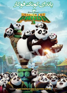دانلود انیمیشن پاندای کونگ فو کار ۳ – Kung Fu Panda 3 با دوبله فارسی