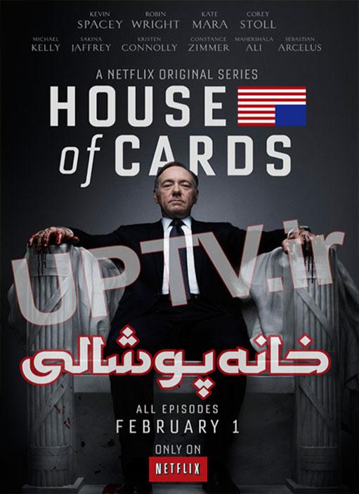 دانلود فصل اول سریال house of cards - خانه پوشالی با دوبله فارسی
