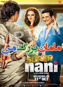 دانلود فیلم هندی مامان بزرگ من – super nani با دوبله فارسی