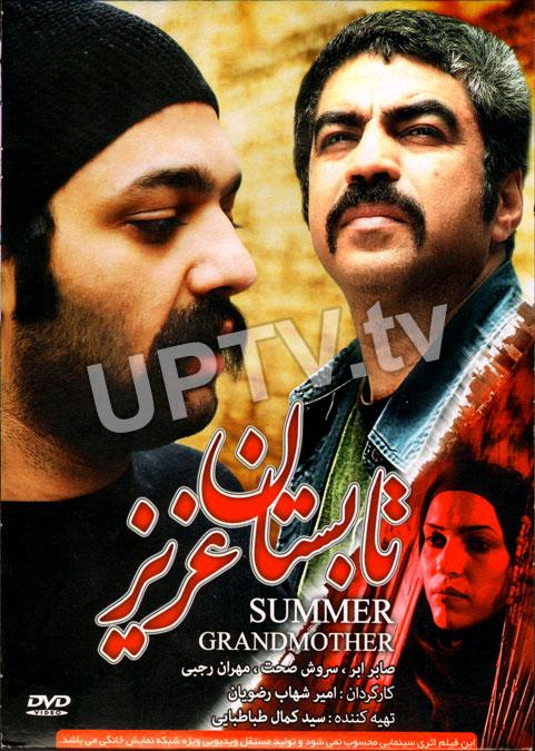دانلود فیلم تابستان عزیز با کیفیت HD