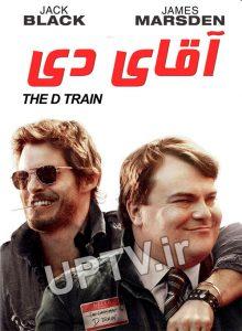 دانلود فیلم The D Train – آقای دی با دوبله فارسی