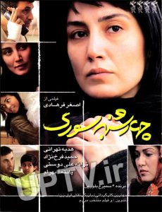 دانلود فیلم چهارشنبه سوری با کیفیت HD
