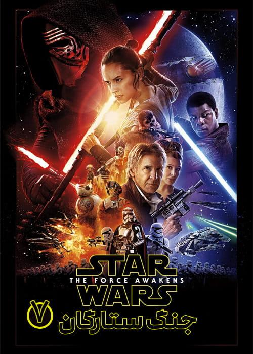 دانلود فیلم Star Wars 7 The Force Awakens 2015 جنگ ستارگان 7 نیرو برمیخیزد با دوبله فارسی