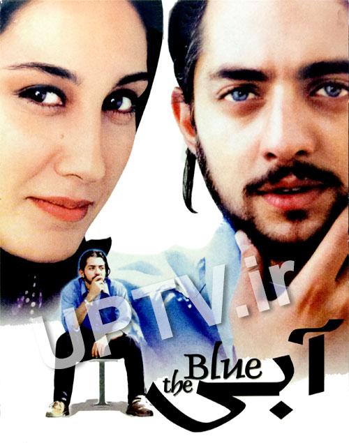 دانلود فیلم آبی با لینک مستقیم