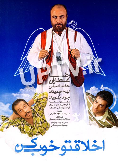 دانلود فیلم اخلاقتو خوب کن با کیفیت HD