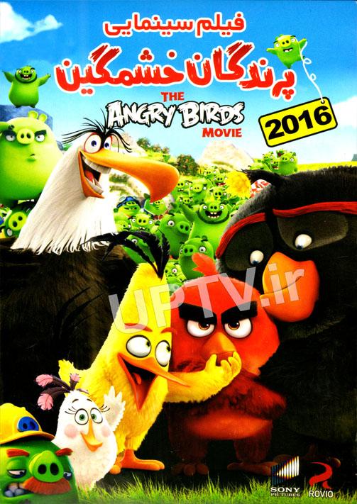 دانلود انیمیشن پرندگان خشمگین 2016 - the angry birds 2016 با دوبله فارسی