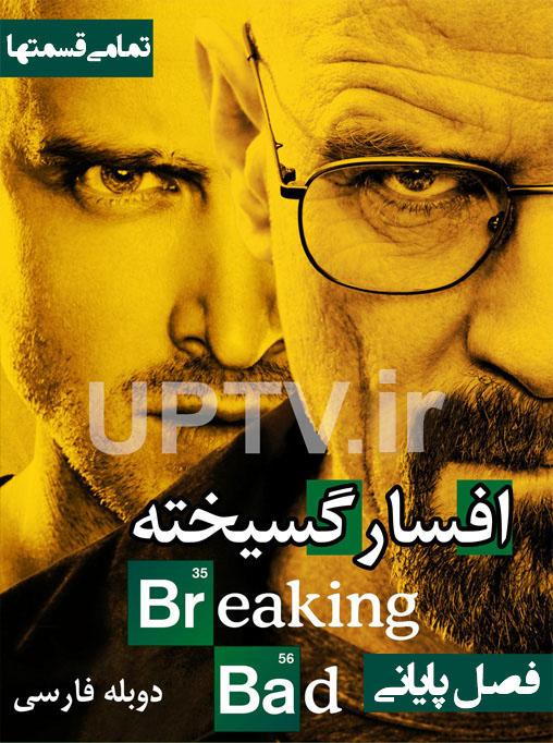 دانلود کامل سریال breaking bad – بریکینگ بد فصل پایانی با دوبله فارسی