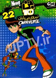 دانلود انیمیشن بن تن 22 با دوبله فارسی