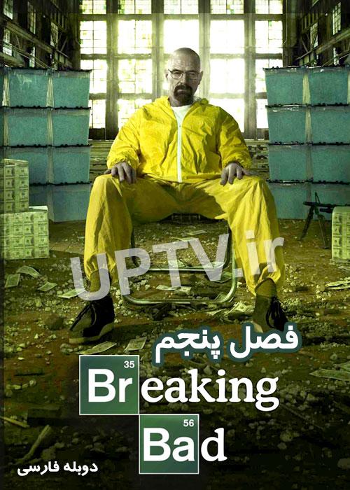 دانلود کامل سریال breaking bad - بریکینگبد فصل پنجم با دوبله فارسی