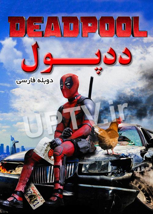 دانلود فیلم ددپول - Deadpool 2016 با دوبله فارسی