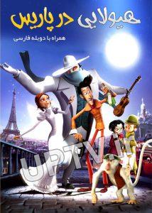 دانلود انیمیشن هیولایی در پاریس – A Monster in Paris با دوبله فارسی
