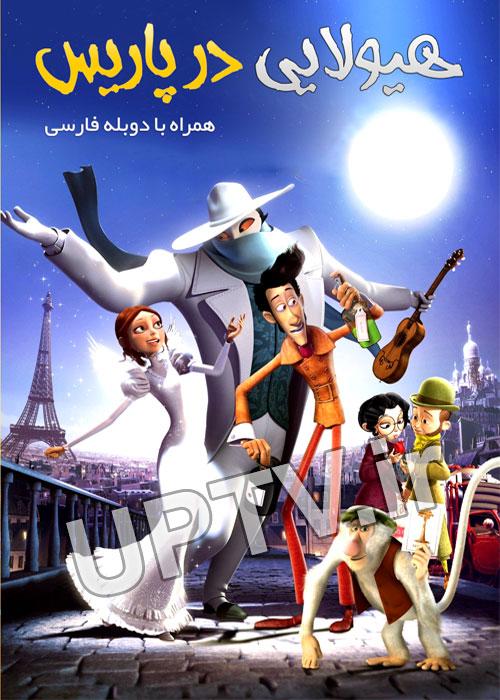 دانلود انیمیشن هیولایی در پاریس - A Monster in Paris با دوبله فارسی